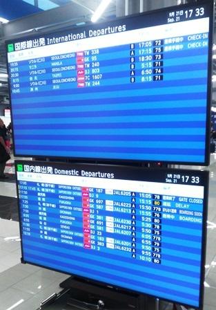 三本珈琲店:中部国際空港第2ターミナルビル;出発ロビー1