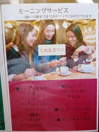 くれえぷリン:メニュー1