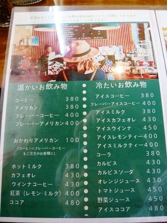 くれえぷリン:メニュー2
