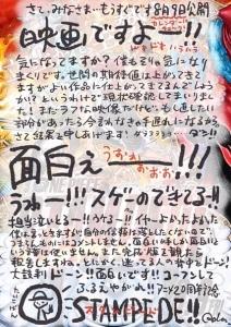 尾田栄一郎直筆メッセージ