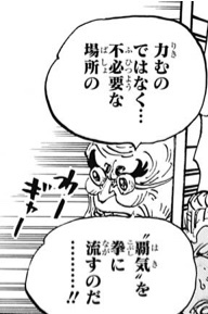 """ヒョウ五郎「不必要な場所の""""覇気""""を拳に流すのだ」"""