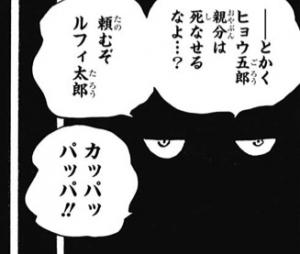 河松「ヒョウ五郎親分は死なせるなよ」