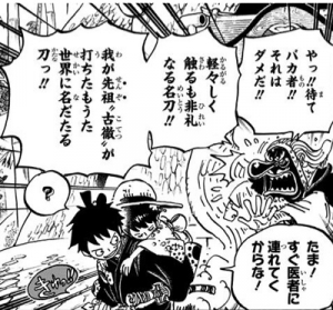 """飛徹の先祖""""古徹"""""""