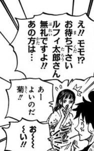 お菊「無礼ですよ!!」