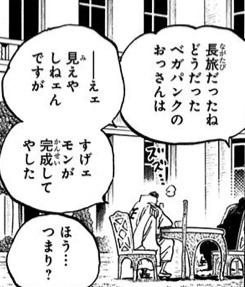 藤虎「すげェモンが完成してやした」