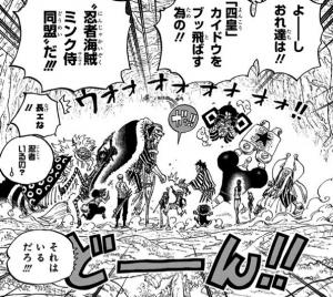忍者海賊ミンク侍同盟
