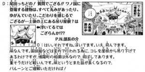 吊り屋根の秘密(92巻SBS)