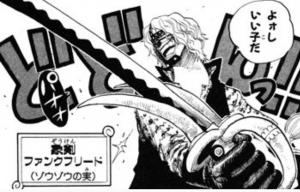 象剣 ファンクフリード(ゾウゾウの実)