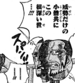 ヴェルゴの顔を斬るロー