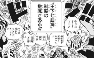 王下七武海制度の撤廃