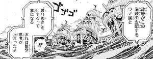政府が海賊の支配するワノ国と取り引きしてる