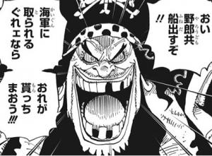 黒ひげ「海軍に取られるぐれェなら おれが貰っちまおう!!!」