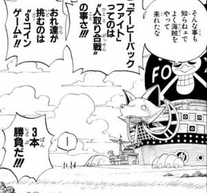 """「デービーバックファイト」ってのは""""人取り合戦""""の事さ!!!"""