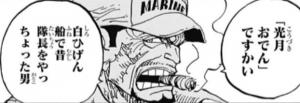 白ひげん船で昔隊長をやっちょった男
