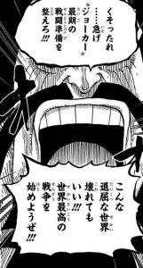 カイドウ「世界最高の戦争を始めようぜ!!」