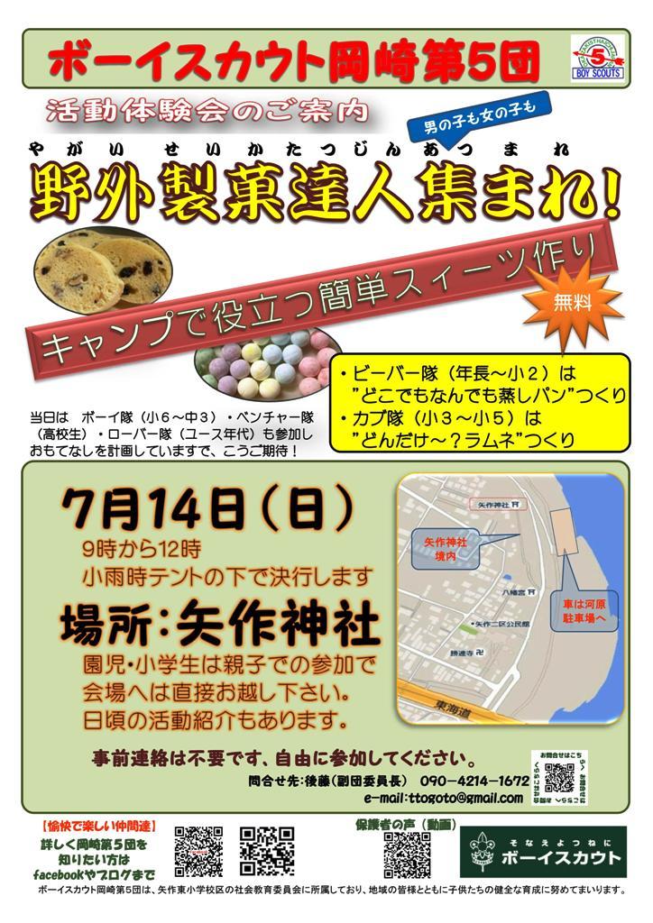 R1年入団説明会(令和元年7月14日)_01