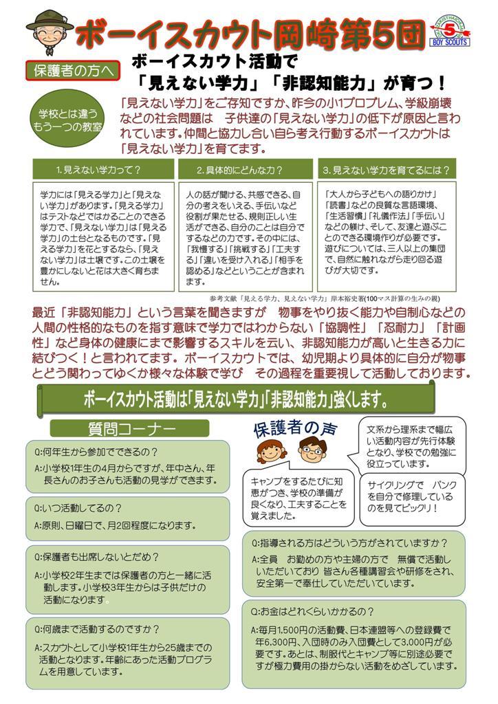 R1年入団説明会裏面(令和元年7月14日)_01
