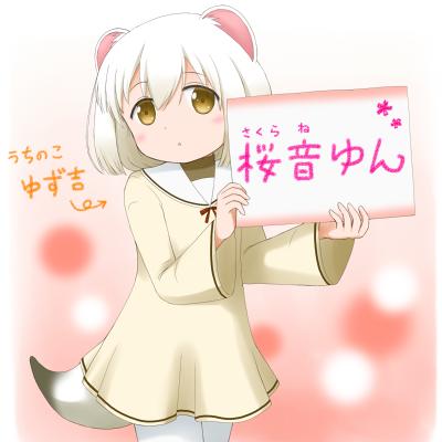 yuzukichi06c.png
