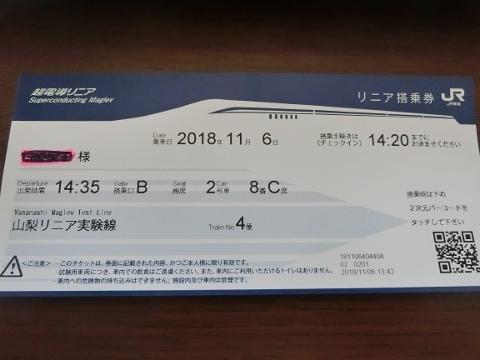 2018-11-08 チケット 001 (480x360)