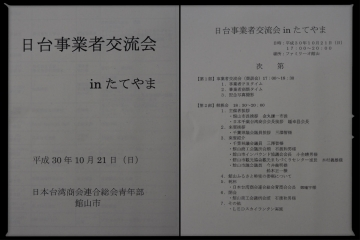 H30102119日台事業者交流会