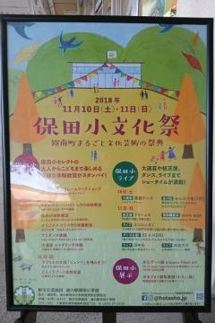 H30111116保田小文化祭