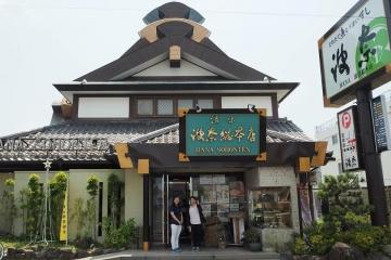 H30111501波奈総本店