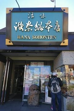 H30111502波奈総本店