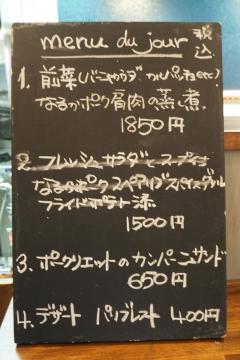 H30120219なるポんカフェ