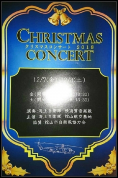 H30120703自衛隊クリスマスコンサート