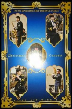 H30120706自衛隊クリスマスコンサート