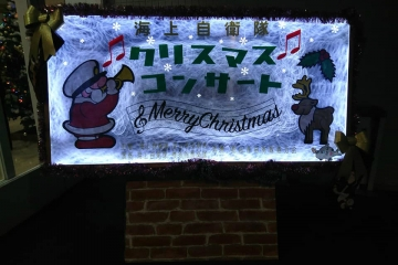 H30120708自衛隊クリスマスコンサート