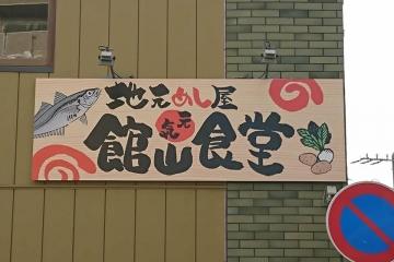 H31011001館山食堂