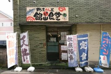 H31011002館山食堂