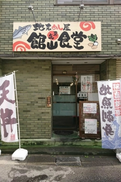 H31011003館山食堂