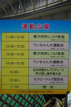 H31011411Pet博in横浜