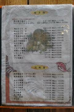 H31041407浜茶屋網元