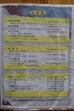H31041408浜茶屋網元