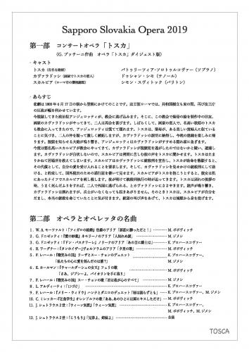 札幌トスカ02