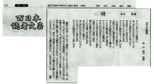 西日本新聞読者文芸(2019年4月)