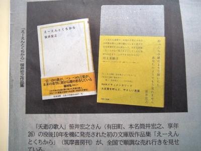 佐賀新聞穂村・名久井対談4(2019-05-31)