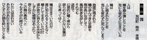 佐賀新聞年間賞詩「澪」(2019-06-28).