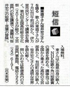 佐賀新聞短信東直子さん講演(2019-06-29)_