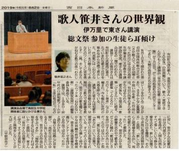 西日本新聞(2019-08-02)さが総文東さん講演③