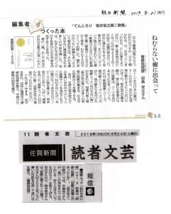 朝日新聞『てんとろり』(2019‐08‐21) 佐賀新聞読者文芸短信(2019-08-24)