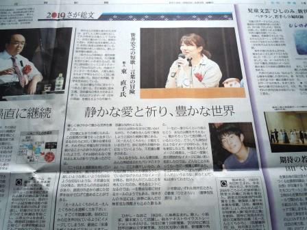 佐賀新聞東さん講演要旨1(2019-08-09)
