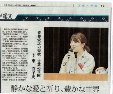 総文祭東さん講演会要旨①(佐賀新聞)