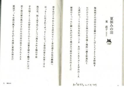 角川「短歌」2019年9月号「夏休みの羽」(東直子)