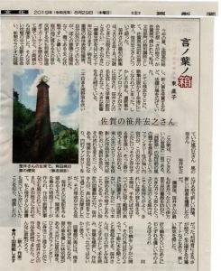 中国新聞「言ノ葉ノ箱」(東直子)2019年8月29日(木)