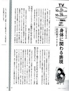 NHK短歌10月号笹井宏之20190916.