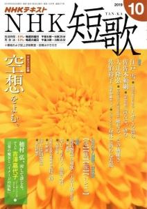 NHK短歌10月号表紙20190916.